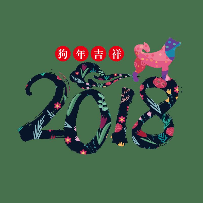 2018  ?