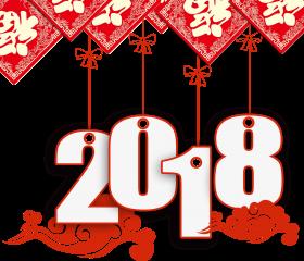 2018 China  年 PNG